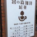 札幌 宮の森珈琲 -