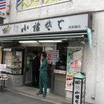 8302169 - 小諸そば西新橋店 店先
