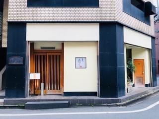 板前心 菊うら - 閑静な裏路地の名店!