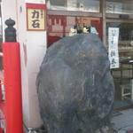 弁慶力餅 三晃堂 - 店舗前の「弁慶の力石」