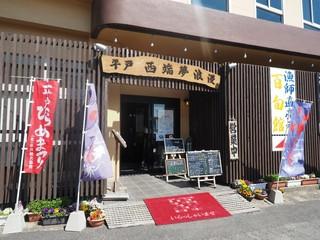 西端夢浪漫 田平店 - 外観