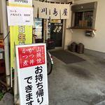 川島屋 -