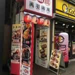 中華食堂 一番館 - 外観です