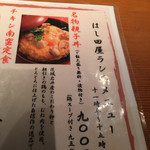 83025791 - ランチメニュー(親子丼)