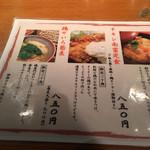 83025794 - ランチメニュー(チキン南蛮、鶏せいろ蕎麦)