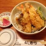 よし寿司 - 天丼 790円(税抜)