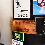 Gセブン - お店の看板(こうやって案内してくれます)