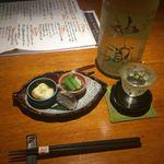 宗 - お通し+神蔵(日本酒)