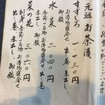 丸太町十二段家 - メニュー(一部)