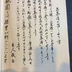 丸太町十二段家 - お茶漬けの食べ方説明