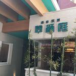 楊家菜房 翠獅庭 -