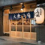 もつ焼 よし田 - 2018.3 店舗外観