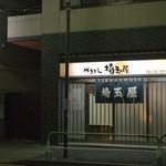 埼玉屋 - 2018.3 店舗外観