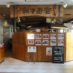 8305481 - レストランの入口
