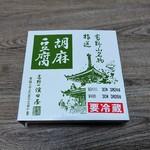 83051836 - :高野名物 胡麻豆腐(4個入) ¥1,200(税込)