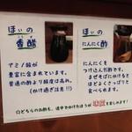 83051952 - ほぃの香酢&ほぃのにんにく酢