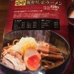 麺匠 竹虎 - 柚子魚介豚骨ラーメン メニュー