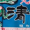 久留米ラーメン清陽軒 - 外観写真: