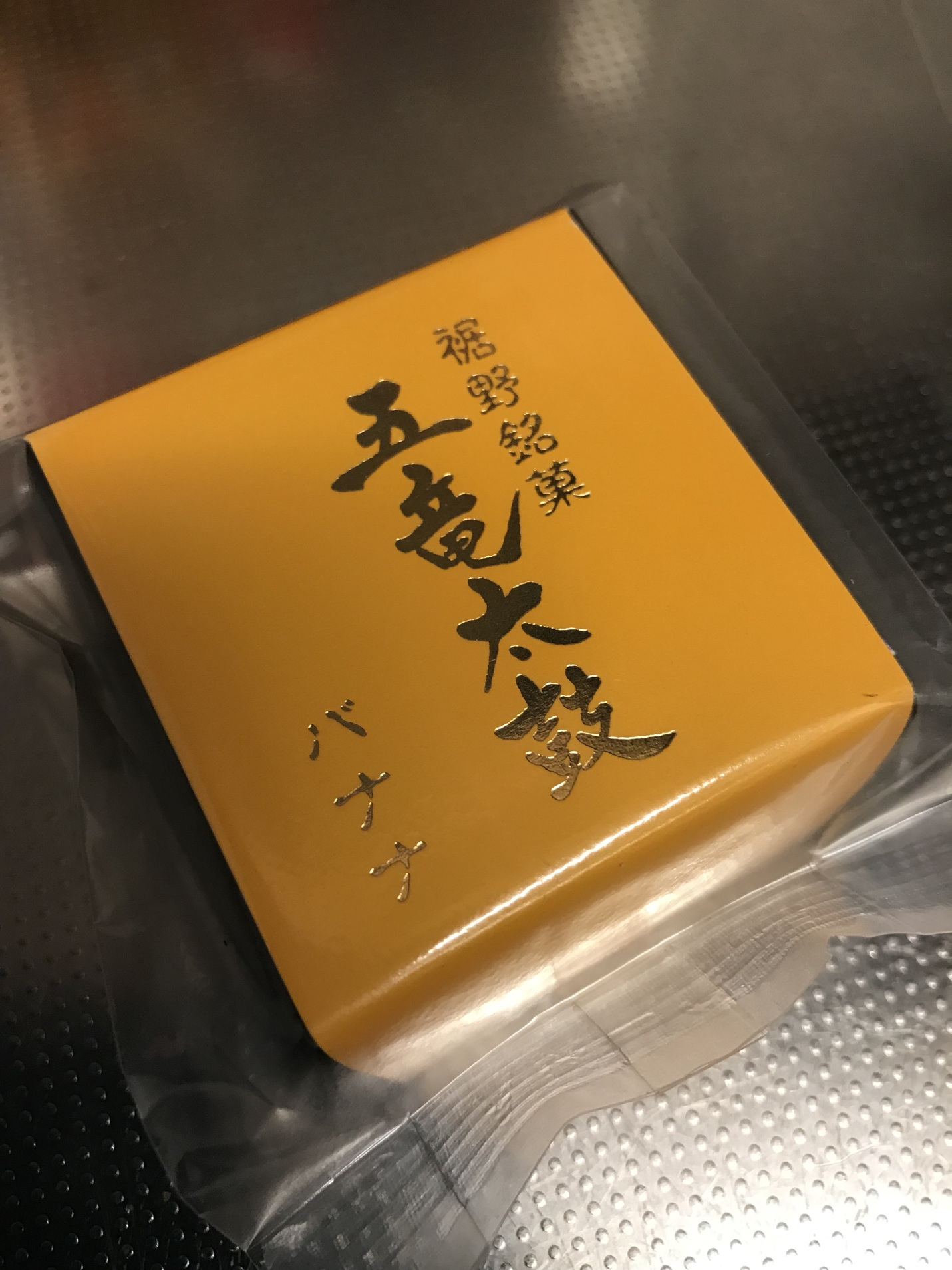 竹水園 name=