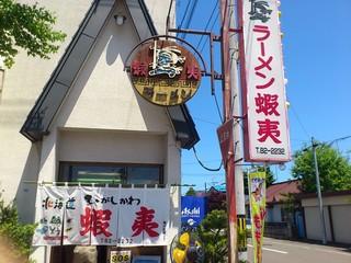 蝦夷 - 道の駅から客がながれてきます
