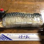 名登利寿し - 料理写真:棒鮨