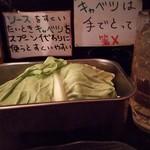 串かつ 前田製作所 - お通しのキャベツ