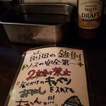 串かつ 前田製作所 - 二度漬け禁止!