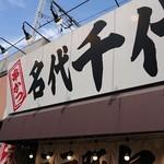 名代 千代勝 - 店舗外観