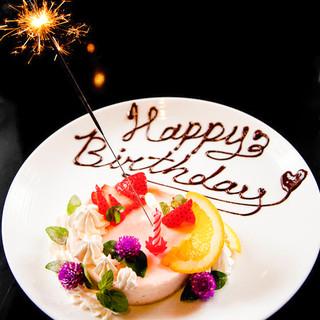 大切な日のサプライズ♪誕生日・記念日も当店にお任せください!