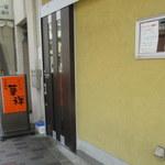 華祥 - お店入口