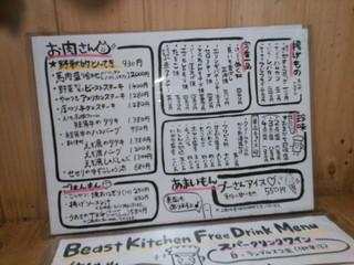 ビーストキッチン - 料理メニュー(肉・珍味など)