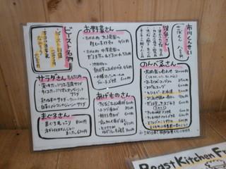 ビーストキッチン - 料理メニュー(魚・野菜など)