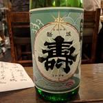 企久太 - ドリンク写真:日本酒
