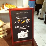 nichinichi - パン祭の看板。