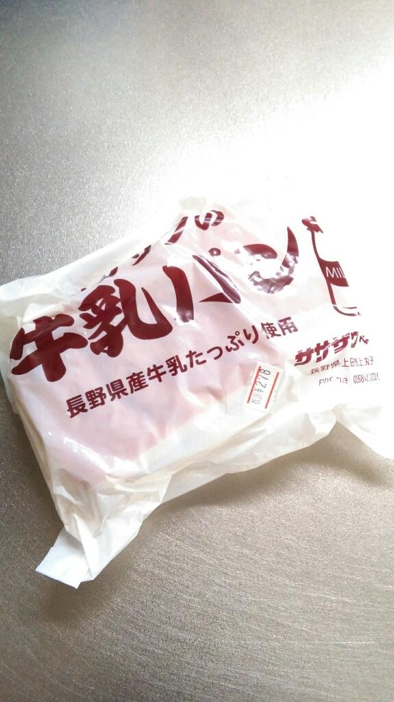 笹沢ベーカリー name=