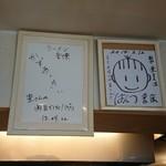 麺や豊 - 田中一明、ハンツ遠藤