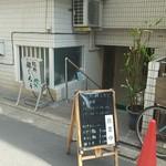 銀しろう - 東長崎の南口側。商店街の路地裏