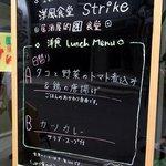 洋風食堂Strike - 店前の本日のランチボードです。 今日のランチは、 A)タコと野菜のトマト煮込み & 鶏の唐揚げ 700円 B)カツカレー(サラダ、スープ付) 700円 です。  さて、どっちにしましょうかね。