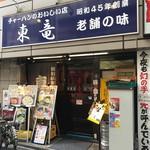 東竜 - 玄関