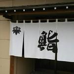 尾州鮨 - 玄関