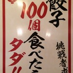 屋台屋 博多劇場 - 『屋台屋 博多劇場 錦糸町店』「鉄鍋餃子100個」食べきったらタダ !!