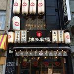 屋台屋 博多劇場 - 『屋台屋 博多劇場 錦糸町店』店舗外観。