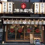 屋台屋 博多劇場 - 『屋台屋 博多劇場 錦糸町店』店舗入口。