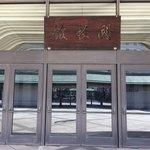 屋台屋 博多劇場 - 両国『国技館』入口。このずっしりとした扉を押し開けて国技の観戦をするわけだ。