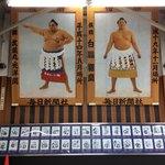 屋台屋 博多劇場 - JR総武線「両国駅」にある大相撲優勝額は、横綱白鵬と武蔵丸のものが飾られていた。その他、大勢の力士の手形も飾られている。
