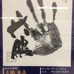 屋台屋 博多劇場 - 第48代横綱「大鵬幸喜」の手形。