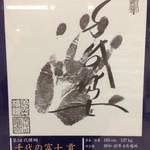 屋台屋 博多劇場 - 第58代横綱「千代の富士 貢」の手形。