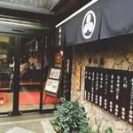 鰻割烹 伊豆栄 梅川亭 - 入り口