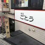 麺屋 ごとう - 入口