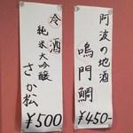 徳島らーめん ひろ家 - 日本酒